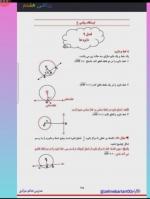 فایل آموزشی تصویری ریاضی هشتم فصل نهم با حل نمونه سوال امتحانی